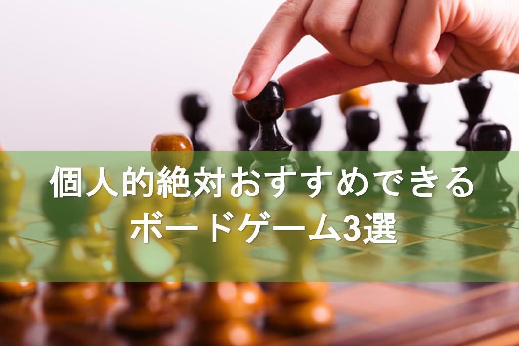 おすすめボードゲーム3選