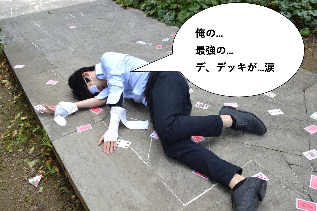 カードゲーム敗北