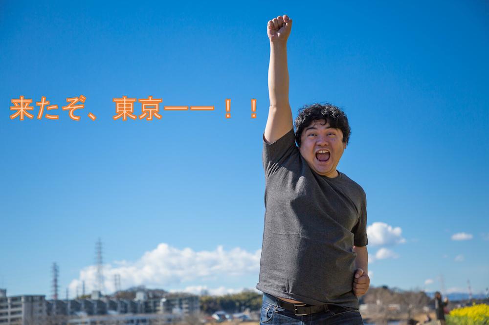 来たぞ、東京!アイキャッチ