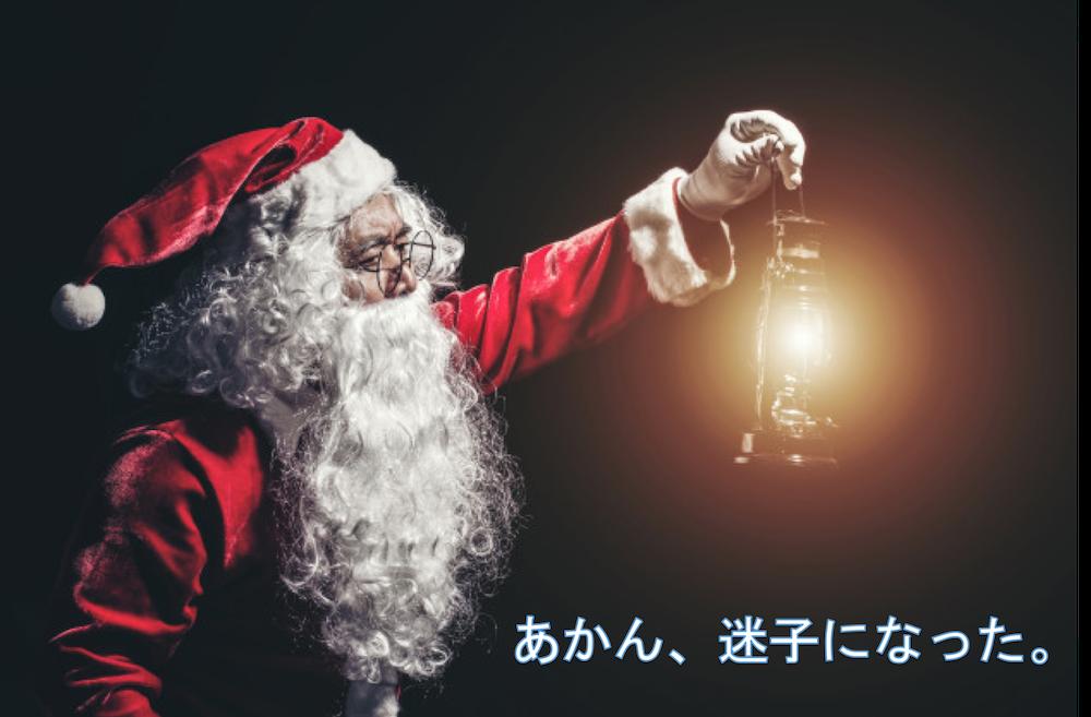 サンタ迷子アイキャッチ