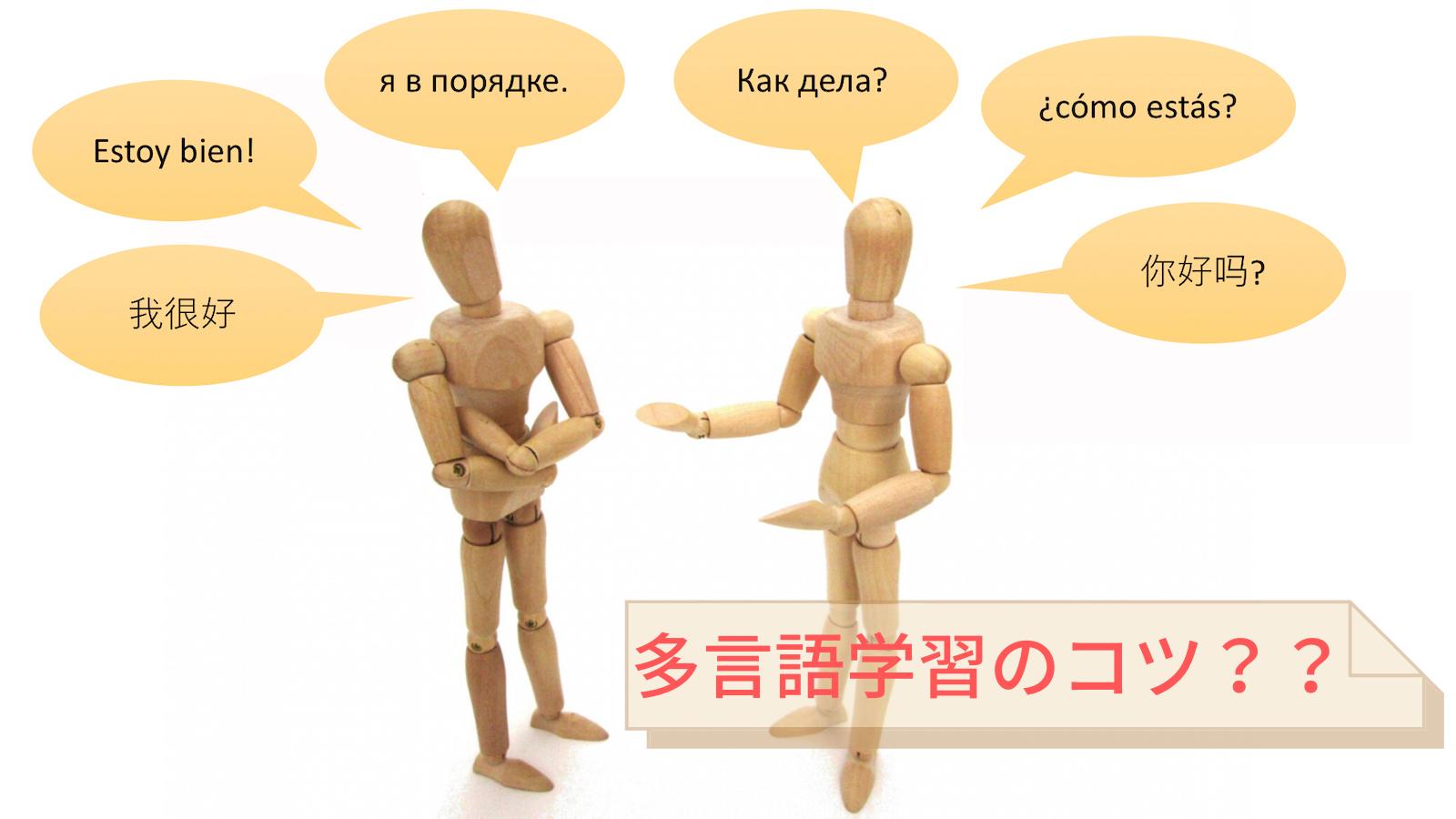 多言語習得のコツ